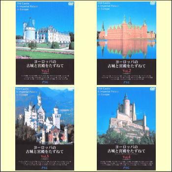 ヨーロッパの古城と宮殿をたずねて4巻セット(DVD)