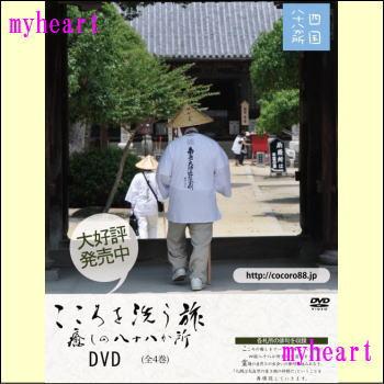 【宅配便配送】こころを洗う旅 癒しの八十八か所(全DVD4巻セット)(DVD)