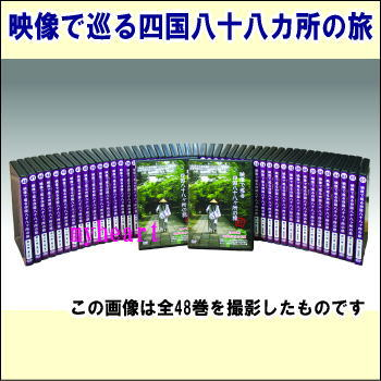 【通常送料・代引手数料0円】映像で巡る四国八十八カ所の旅(全DVD48巻セット)(DVD)
