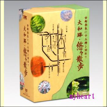 古都奈良に十三佛を訪ねて 大和路・悠々散歩 DVD-BOX(DVD4枚組+本)(DVD)