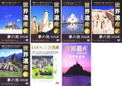 世界遺産・夢の旅100選5巻+特典1巻セット(DVD)