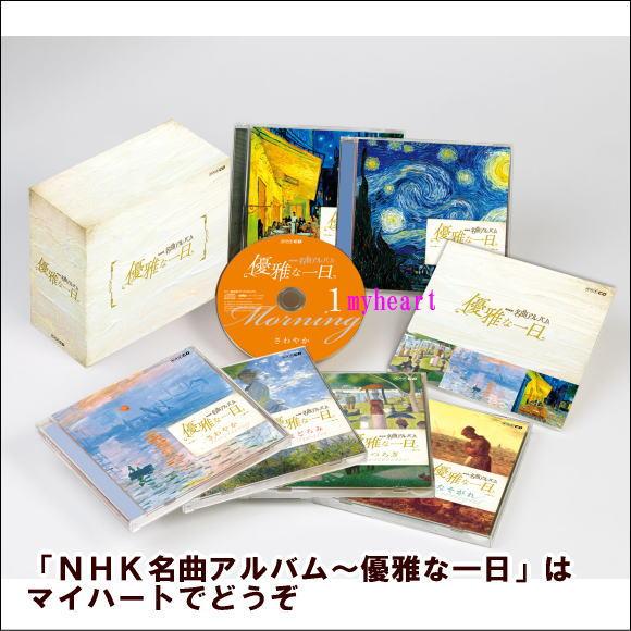 【通常送料・代引手数料0円】NHK CD NHK名曲アルバム~優雅な一日~ CD-BOX(CD)