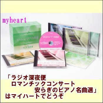 【宅配便配送】NHK CD ラジオ深夜便ロマンチックコンサート 安らぎのピアノ名曲選 CD-BOX(CD6枚組)(CD)