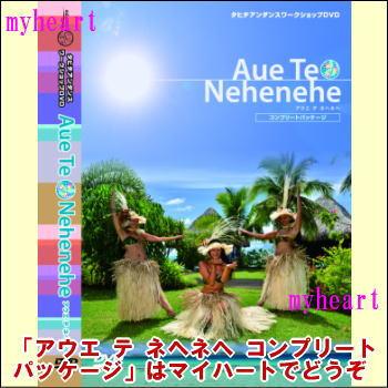 【通常送料・代引手数料0円】アウエ テ ネヘネヘ コンプリートパッケージ/Aue Te Nehenehe CP(DVD+CD)
