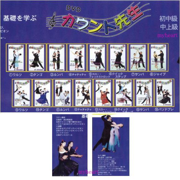 【宅配便配送】カウント先生シリーズ中級・上級3巻セット 3巻自由に選択できます。(DVD)