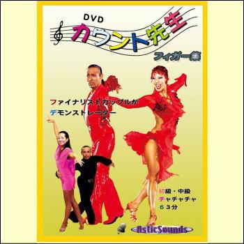 【宅配便配送】カウント先生 フィガー集(チャチャチャ)初級・中級VOL.1(DVD)