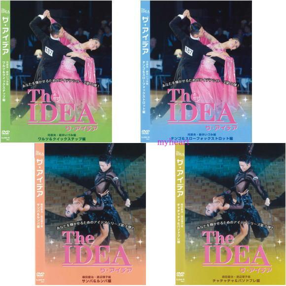 【宅配便配送】訳アリ値引き商品 THE IDEA ザ・アイデア第3弾 DVD4巻セット(DVD)