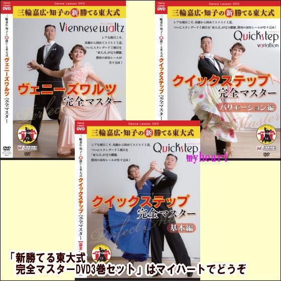 【宅配便配送】三輪嘉広・知子の新勝てる東大式 完全マスターDVD3巻セット(DVD)
