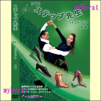 【宅配便配送】ステップ先生 Vol.1 パソドブレ 中級(DVD)