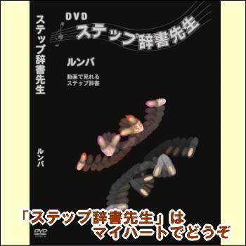 【宅配便配送・7560円以上は送料0円】ステップ辞書先生 ルンバ(DVD)