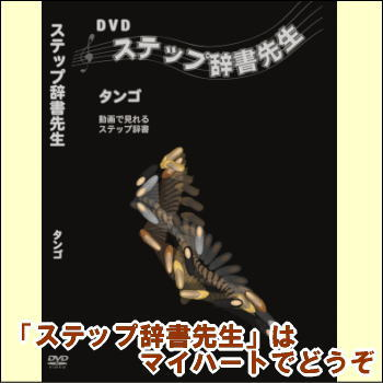 【宅配便配送・7560円以上は送料0円】ステップ辞書先生 タンゴ(DVD)