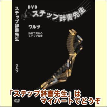 【宅配便配送・7560円以上は送料0円】ステップ辞書先生 ワルツ(DVD)