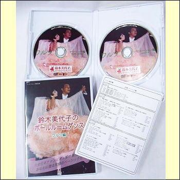 【宅配便配送】鈴木美代子のボールルームダンス ワルツ編(DVD)