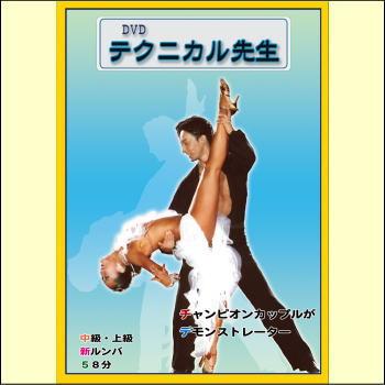【宅配便配送】テクニカル先生 Vol.11 新ルンバ編(中級・上級編)(DVD)