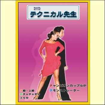 【宅配便配送】テクニカル先生 Vol.12 新チャチャチャ編(中級・上級編)(DVD)