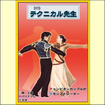 【宅配便配送】テクニカル先生 Vol.16 新パソドブレ編(中級・上級編)(DVD)