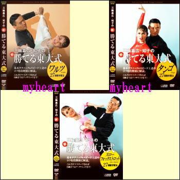 【通常送料0円】三輪嘉広・知子の新「勝てる東大式」27段階学習法ワルツ・タンゴ・スローフォックストロット(DVD3巻セット)(DVD)