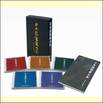 日本琵琶楽大系(CD5枚組)(CD)