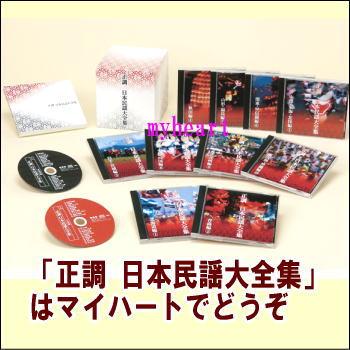 【宅配便配送】正調 日本民謡大全集 CD-BOX(CD10枚組)(CD)