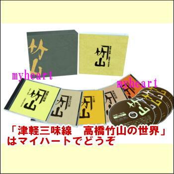 【宅配便配送】津軽三味線 高橋竹山の世界(CD)