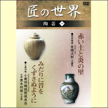 【宅配便配送】匠の世界 陶芸 一(DVD)