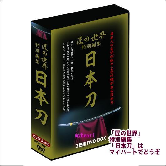 【通常送料・代引手数料0円】「匠の世界」特別編集「日本刀」 DVD-BOX(DVD)