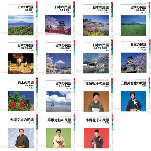 【宅配便配送】決定版日本の民謡ベストCD15枚セット(CD)