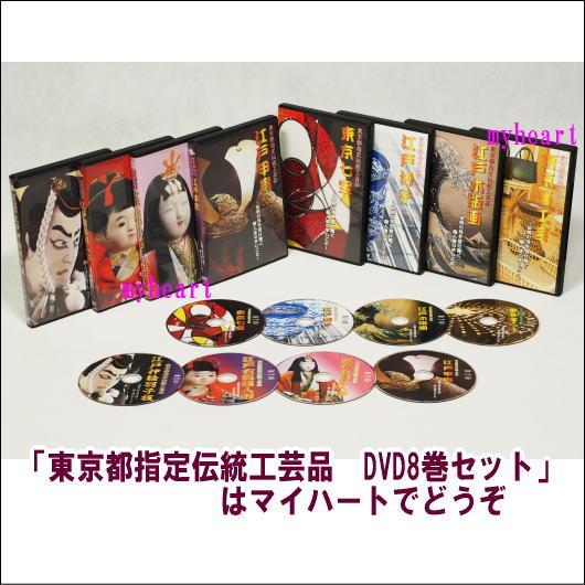 【通常送料・代引手数料0円】東京都指定伝統工芸品 DVD8巻セット(DVD)