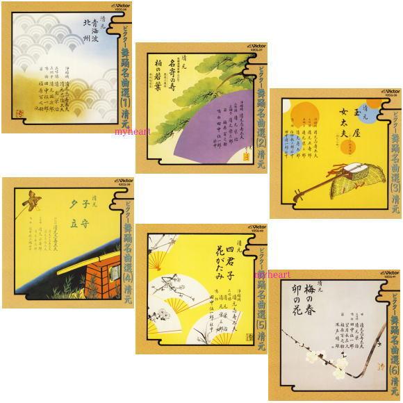 【宅配便配送】ビクター舞踊名曲選(1)~(6) CD6巻セット(CD)