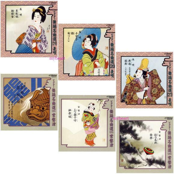 【宅配便配送】ビクター舞踊名曲選(19)~(24) CD6巻セット(CD)