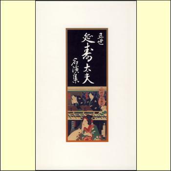 五世 清元延寿太夫名演集(6枚組)(CD)
