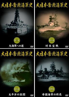 【通常送料・代引手数料0円】大日本帝國海軍史 全四巻(DVD)