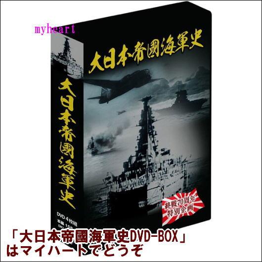 【宅配便配送】 大日本帝國海軍史 4巻組DVD-BOX(DVD)