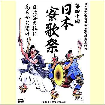 【通常送料0円】第四十回日本寮歌祭 DVD完全収録版(DVD3枚組)(DVD)