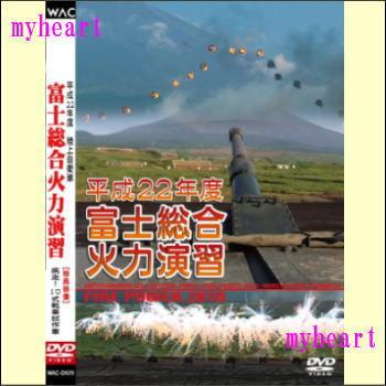 2010 财年富士一般热实验室消防电源 2010年 (DVD)