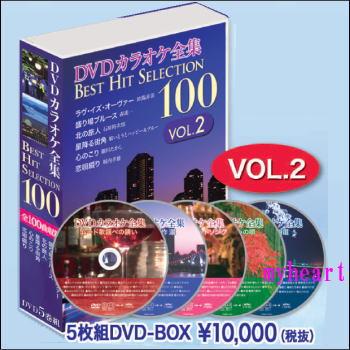 【宅配便配送・7560円以上は送料0円】DVDカラオケ全集BEST HIT SELECTION100 VOL.2(DVD5枚組)DVD-BOX(カラオケDVD)