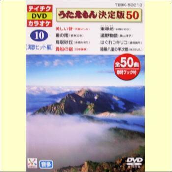 テイチクDVDカラオケ うたえもん決定版50(10)演歌ヒット編(DVD)
