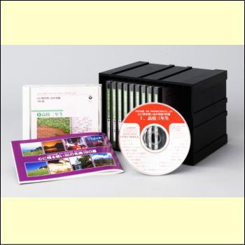 【在庫あり】【ご注文当日又は翌日出荷いたします】NHK CD 心に残る想い出の名曲180選(CD)