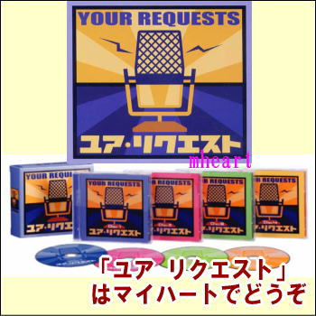 【宅配便配送】YOUR REQUESTS ユア リクエスト CD-BOX(CD4枚組)(CD)