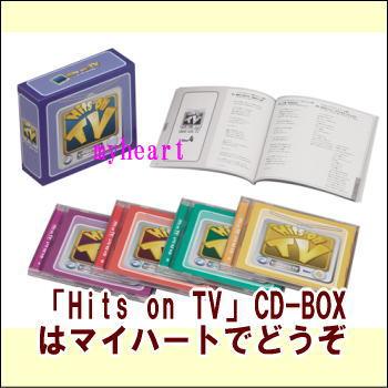 【宅配便配送】Hits on TV CD-BOX(CD4枚組)(CD)