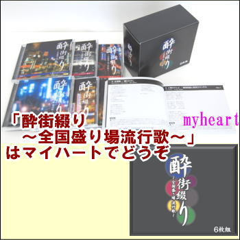 【宅配便配送】酔街綴り~全国盛り場流行歌~ CD-BOX(CD6枚組)(CD)