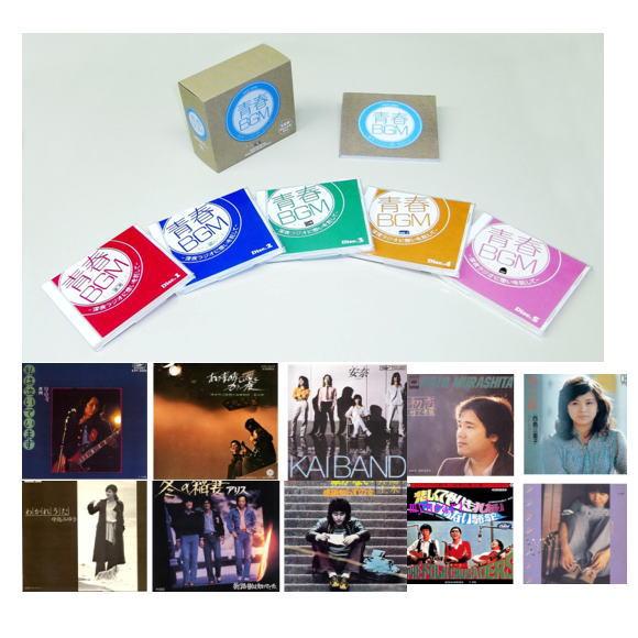 【宅配便配送】青春BGM~深夜ラジオに想いを託して~CD-BOX(CD5枚組)(CD)