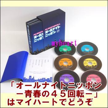 【宅配便配送】オールナイトニッポン-青春の45回転- CD-BOX(CD6枚組)(CD)