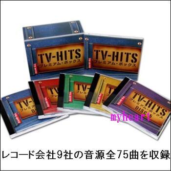 【通常送料・代引手数料0円】TV-HITS プレミアムBOX(CD5枚組)(CD)