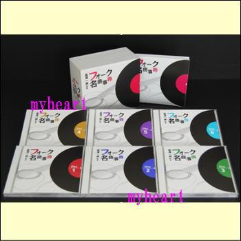 【宅配便配送】富澤一誠監修 フォーク名曲事典 CD-BOX(CD6枚組)(CD)