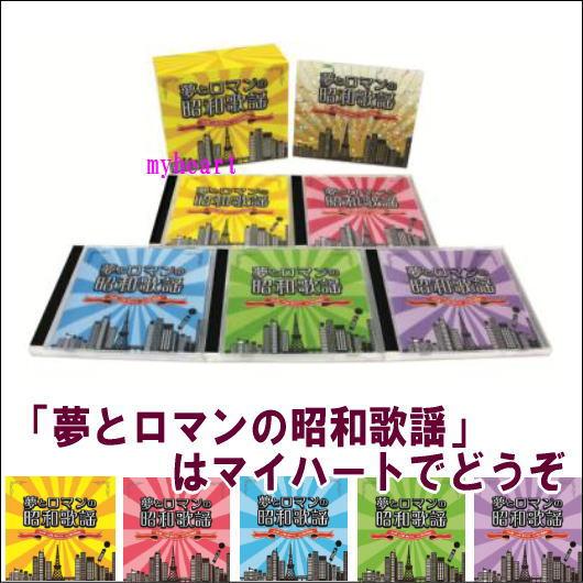 【宅配便配送】夢とロマンの昭和歌謡~あの歌・この唄・夢のうた 心に刻む歌謡曲~ CD-BOX(CD6枚組)(CD)