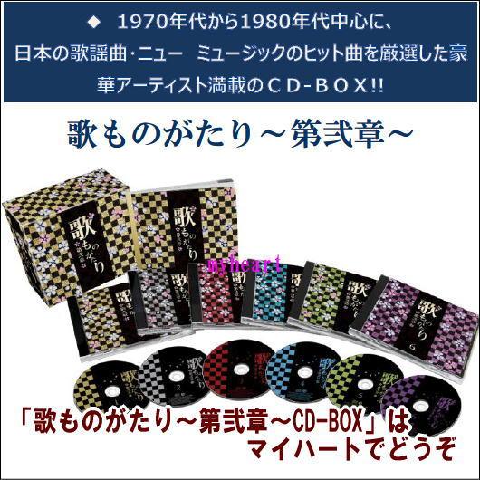 【宅配便配送】歌ものがたり~第弐章~CD-BOX(CD6枚組)(CD)