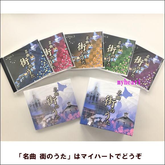 【宅配便配送】名曲 街のうた(CD5枚組)(CD)