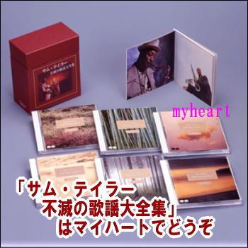 【宅配便配送】サム・テイラー/不滅の歌謡大全集 CD-BOX(CD6枚組)(CD)