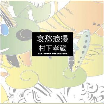 【宅配便配送 SONGS】哀愁浪漫~村下孝蔵 ALL ALL SONGS COLLECTION(CD+DVD)【t】, ヤマシロチョウ:b7498e52 --- sunward.msk.ru